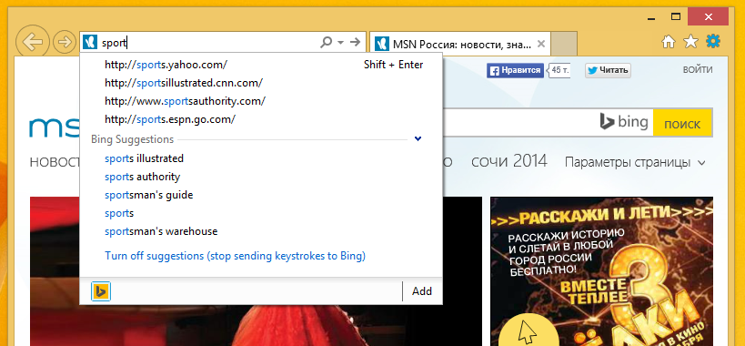 How to disable suggested sites and URLs in IE11 in Windows 8 1