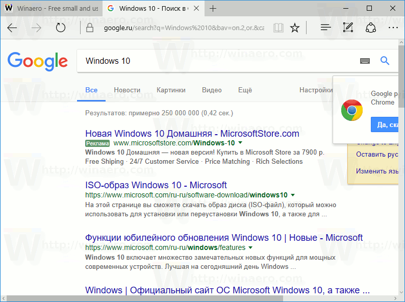 how to add google search to edge