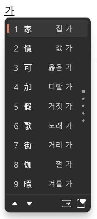The Updated Korean IME Candidate Window In Dark Mode